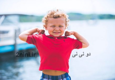 تربیت مثبت کودک و پرورش احساس شادی